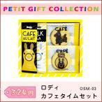 ロディ お菓子 紅茶 コーヒー 詰め合わせ 300円(税抜)プチギフト