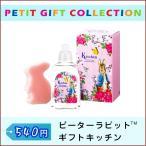 ピーターラビットTM ギフトキッチン YPK-5|洗剤 プチギフト お礼の品 お返し 引越し挨拶 粗品 景品 贈り物に人気