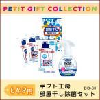 ギフト工房 部屋干し除菌セット DD-60|洗剤 プチギフト お礼の品 お返し 引越し挨拶 粗品 景品 贈り物に人気