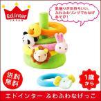 エドインター 赤ちゃん おもちゃ 出産祝い|ふわふわなげっこ