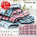 タオル ギフト|ラコステ LライブN タオルセット ピンク LR40143