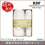 ショッピングひざ掛け RDF プレミアムオーガニック国産毛布&ひざ掛けセット CM8951|ひざかけ 膝掛け ギフト プレゼント 贈り物におすすめ