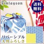 ショッピング風呂 フィンレイソン リバーシブル大判ふろしき ブルー×イエロー FRC02-B ギフト 贈り物に人気 (結婚 出産 快気)お祝い 内祝い プレゼント お返し