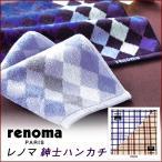 レノマ 紳士ハンカチ2P REG10020|ギフト 贈り物に人気 引越しご挨拶 粗品 手土産 イベント景品 プレゼント お返し