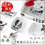 ベジベジ 野菜の天ぷらセット 29940|和洋食器 ギフト 贈り物に人気 (結婚 出産 快気)お祝い 内祝い 引き出物 お返し