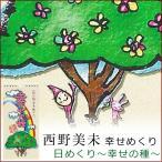 西野美未 幸せの種 メール便 送料無料 日めくりカレンダー