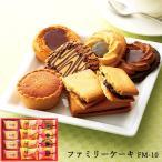 ファミリーケーキ FM-10|(お菓子 焼き菓子)詰め合わせ/プチギフト お礼の品 手土産 粗品 挨拶 贈り物に人気