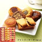 お菓子(ロシアケーキ 焼き菓子 洋菓子) 詰め合わせ ギフト|ファミリーケーキ FM-15