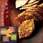 お菓子(クッキー) 詰め合わせ ギフト|モロゾフ ファヤージュ MO-1215