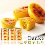 Danke 鳴門金時芋使用のスイーツポテト こがね芋 15号|洋菓子 スイーツ ギフト 贈り物に人気 (結婚 出産 快気)お祝い 内祝い お供え物 お返し 手土産