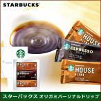 スターバックス オリガミパーソナルドリップコーヒーギフト SB-10E / 珈琲 スタバ ギフト 贈り物に人気 引越しご挨拶 粗品 手土産 イベント景品 引き出物 お返し