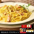 レガーロ パスタ スパゲティ 詰め合わせ ギフト|REGALO パスタセット RGS15 /父の日 お礼の品 入学祝い お返し