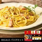 レガーロ パスタ スパゲティ 詰め合わせ ギフト|REGALO パスタセット RGS20 /父の日 お礼の品 入学祝い お返し