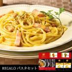 レガーロ パスタ スパゲティ 詰め合わせ ギフト|REGALO パスタセット RGS25 /父の日 お礼の品 入学祝い お返し