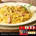 レガーロ パスタ スパゲティ 詰め合わせ ギフト|REGALO パスタセット RGS30 /父の日 お礼の品 入学祝い お返し
