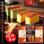 お菓子 和菓子(カステラ かりんとう) 詰め合わせ ギフ