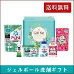 ジェルボール洗剤ギフト RLD-30|寒中お見舞い ギフト 洗剤  (結婚 出産 快気)お祝い 内祝い 贈り物に人気