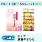 和菓子 お菓子 おかき 詰め合わせ 500円 プチギフト ありがとう 手土産 ご挨拶|百菓匠まえだ 感謝のきもち MTS