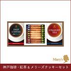 焼き菓子 お菓子 クッキー コーヒー 紅茶 詰め合わせ