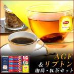 残暑お見舞い コーヒー 珈琲 紅茶 詰め合わせ ギフト