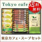 Tokyo cafe 東京カフェ・スープセット TCS-6-20A / お歳暮ギフト 御歳暮 珈琲  (結婚 出産 快気)お祝い 内祝い 贈り物に人気