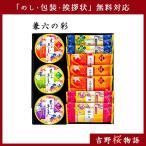 和菓子 お菓子 詰め合わせ プチギフト (ありがとう お