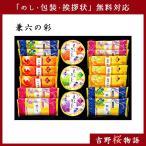 和菓子 お菓子 詰め合わせ 1000円 ギフト ありがとう