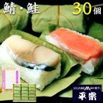 柿の葉寿司 ギフト 押し寿司 平宗 柿の葉寿司 鯖・鮭