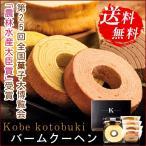 ショッピングバウムクーヘン 神戸コトブキ バウムクーヘンセット|寒中お見舞い ギフト スイーツ (結婚 出産 快気)お祝い 内祝い 贈り物に人気