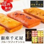 お菓子(焼き菓子) 詰め合わせ ギフト|銀座千疋屋 銀