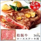 お歳暮 御歳暮 2017 人気 高級 肉ギフト 送料無料|松阪牛 ロースステーキ用 360g RST36-150MA