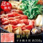 お歳暮 御歳暮 2017 人気 高級 肉ギフト 送料無料|神戸牛 すき焼き用 350g NF-KG350-3