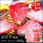 お歳暮 御歳暮 2017 人気 高級 肉ギフト 送料無料|近江牛 焼肉(モモ・カルビ) 600g SNT814