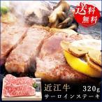 お歳暮 御歳暮 2017 人気 高級 肉ギフト 送料無料|千成亭 近江牛 サーロインステーキ 320g SNT119