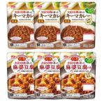 大豆のお肉を使ったキーマカレー&麻婆豆腐の素セット(6袋 計9人前)|送料無料 レトルトカレー 惣菜 詰め合わせ