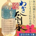 名水百選 わかさ瓜割の水(2L)1本 福井県瓜割の滝 国産 ミネラルウォーター 名水