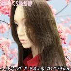 ショッピングフルウィッグ 人毛フルウィッグ かつら 半手植え製 ナチュラル ロング55cm hm2010 医療用にも最適