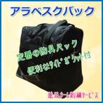 剣道防具バック 「アラベスクバック」(ネーム刺繍サービス)