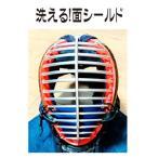 剣道 再開のコロナ対策に『洗える!面ガード』