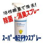 光触媒/消臭除菌スプレー「スーパールミチタン」