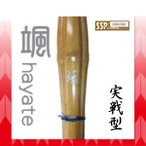 特製竹刀 実践型「颯」 38男子・女子