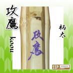 特製竹刀 古刀型柄太「攻鷹」 38男子