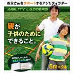 お父さんのための アジリティラダー 5m2本入り 知識から実践まで学べる予習マニュアル付きサッカー 野球 ラグビー バスケット