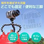 【自在に姿が変わるくねくね三脚】デジカメ/一眼レフカメラ用くねくね三脚 コンパクト【Nikon Canon sony OLYMPUS PENTAX】