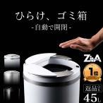 ひらけ、ゴミ箱 ジータ ゴミ箱 自動 ZitA 自動ゴミ箱 センサー ダストボックス おしゃれ リビング キッチン ステンレス ふた付き 45リットル 45l
