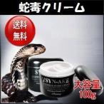 韓国アリアー二 (Ariany) シンエイク 毒蛇クリーム 大容量100g