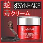 シークレットキー シンエイク 蛇毒 クリーム50g ホワイトニング クリーム