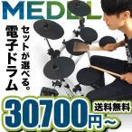 電子ドラム MEDELI DD-402KII DIY-KIT【セットが選べる電子ドラム!】【レビューを書いてスティック5ペア追加でプレゼント!】