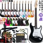 エレキギター 初心者 セット 20点 入門 セット ST-16(大型)
