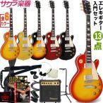 エレキギター 初心者 セット エレキギター 13点 入門 セット LP-28(大型)